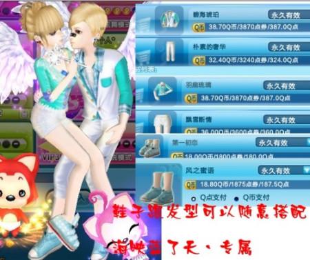 qq炫舞最新情侣装图片