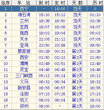 火车到站时间询车次k890次