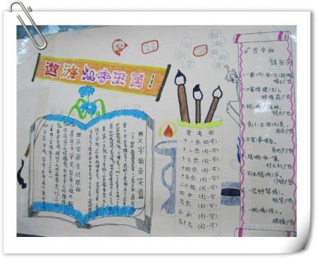 语文五年级遨游汉字王国手抄报图片