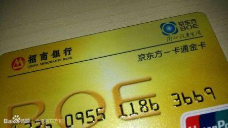 招商银行金卡有年费_招商银行一卡通金卡,金卡的年费是多少钱,还有要办网银,怎么收费呢?