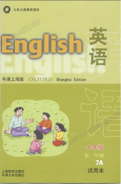 求牛津(沪版)英语初中7a教材pdf图片