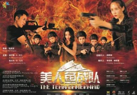 电影《美人鱼战队》由金牌制作人阎若洲,新锐制作人李世亮掌舵,著名图片