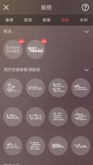 这是什么app 图片上加字的?