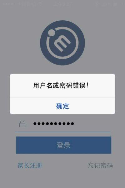 教育技术服务平台已有了平台号可就是登录不上,显示用户名或密码错误