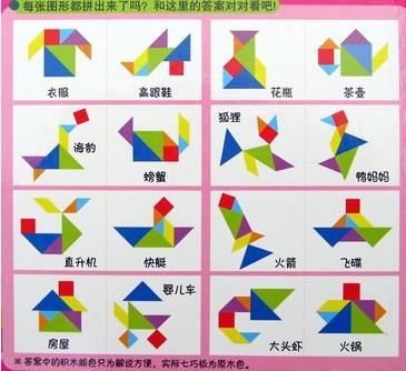 七巧板由几种图形组成
