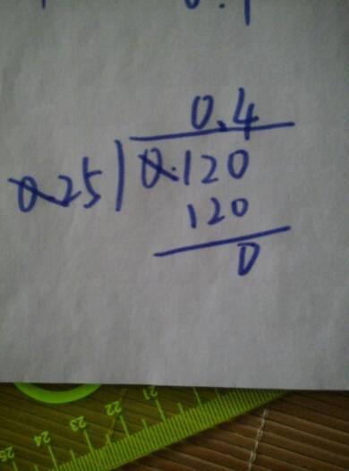 12除以0.25的竖式怎么列?