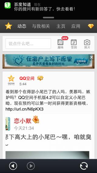 登录3g版手机qq空间的网址