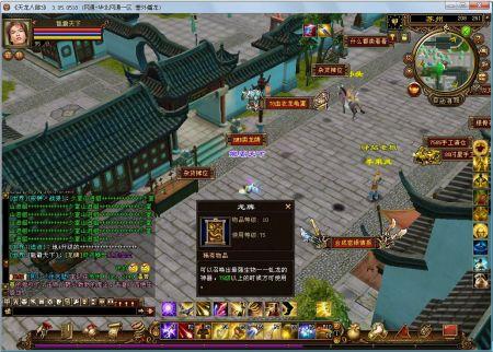 天龙八部3游戏里的龙牌 可以召唤75虬龙宝宝 能卖多少钱 RMB好卖吗