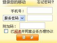 为什么河南移动网站老是提示我&quot登录失败请重试&quot?