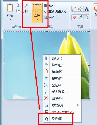 如果图片反色可以用系统自带的画图软件来制作: 对准word的图-右键-另图片