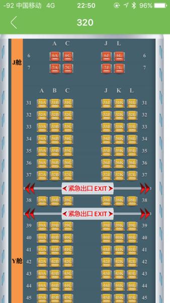 东航mu277航班使用的是空客a320型飞机,以下是该机型的座位分布图.图片