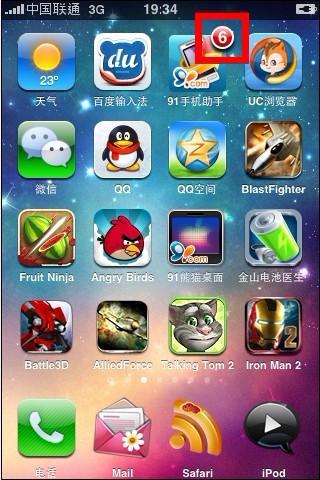 phone2收到QQ消息的时候真手机桌面的QQ图标上怎么没收提示呢图片