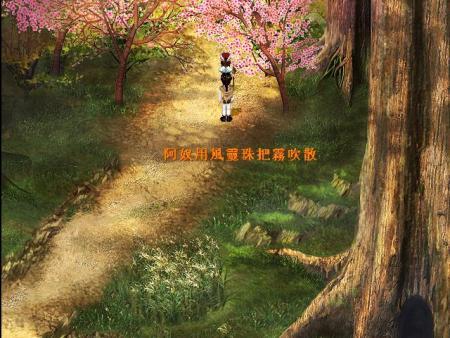 新仙剑奇侠传 李逍遥和阿奴在神木林欲进入桃花源 怎么走?图片