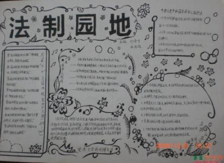 小学生法治手抄报水彩画形式图片