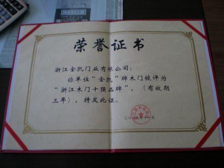 金凯门业是浙江十大品牌跟中国驰名商标吗图片