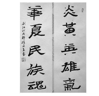2013 中国梦书法隶书作品 图片图片