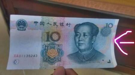请问这十块钱是真还是假?他的最右边居然没那个 这个标志.图片