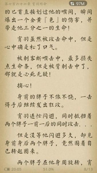 熊猫看书上的:网游之巅峰召唤766 章 767 章 768 章 769 章 777章的