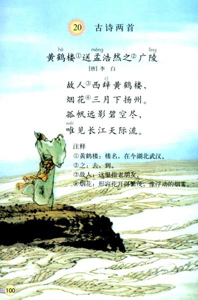 小学四年级语文书上册的古诗词有哪些图片