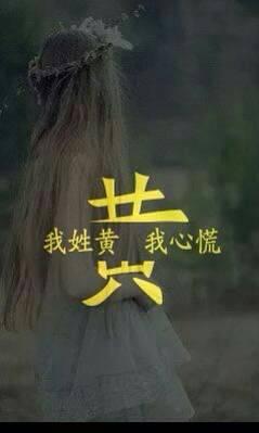 求大神帮我做一下男姓林女姓黄的情侣头像,此为女士头像,男士头像在我图片