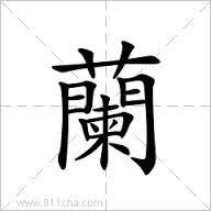 跪求 邱兰 繁体字怎么写图片