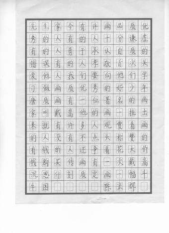 书法格式是怎样?我的是钢笔帖有8横格,14竖图片