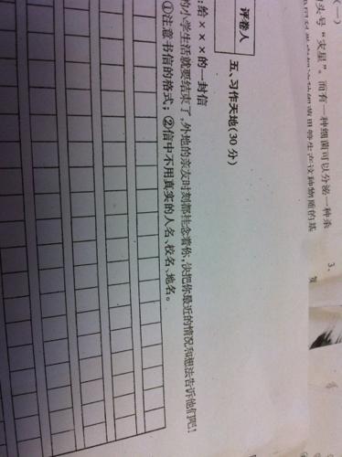 !这作文怎么写 要有信封的格式图片