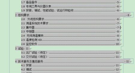 word2010目录不齐,一级目录和二级目录后面的页码不在