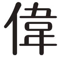 取男名 姓韦 要求繁体字笔画数分别为第二个是12画,第图片