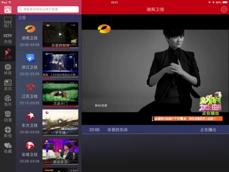 哪个播放器能看湖南卫视直播?