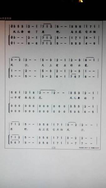 部歌词加音符,简谱图片