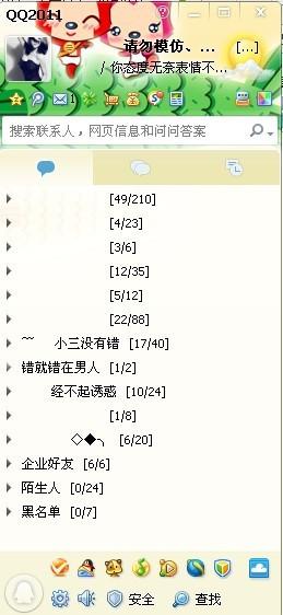 同问 QQ分组 不要繁体字 不要符号