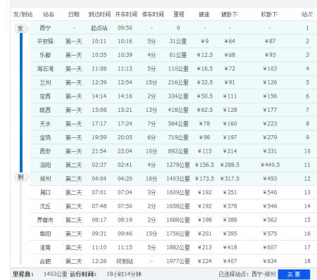从西宁火车到郑州多少个时能到