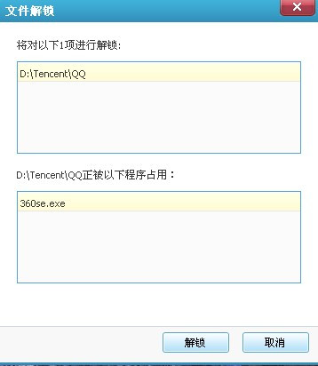 14怎么办 0回答 qq game downloader 已停止工作,qq 360你们想闹哪样