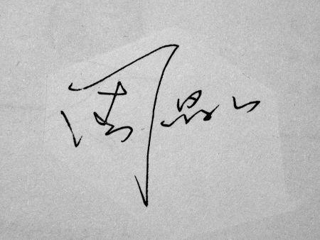 ":qq个性签名繁体字带符号 版权信息:站内会员所分享的全部""资"