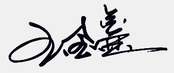 王金鑫这个名字的签名,如何写能好看图片