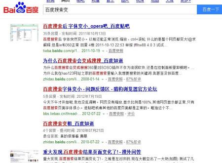 1 2013-12-24 网页只能上百度了 2014-06-03 百度搜索怎么会出现这样图片
