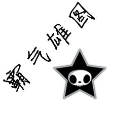 求yy频道头像带 霸气雄图 字体的 大神们帮帮忙!图片