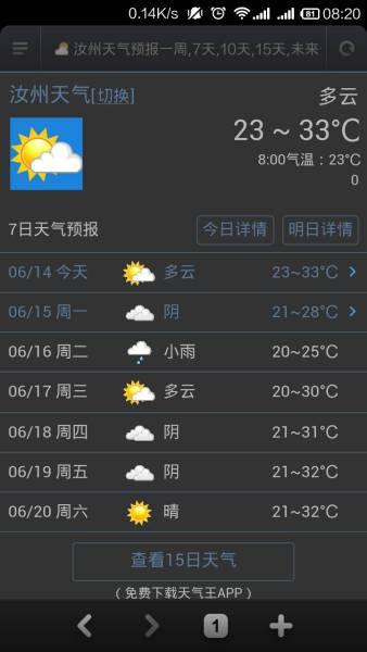 汝州十天天气预报15天+