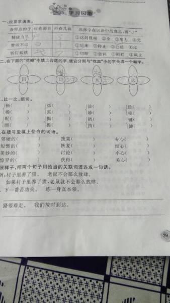 �9�n��.h8Vx�Zr'�N���l_写田字旁的字.