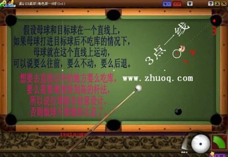 QQ游戏桌球技巧图片