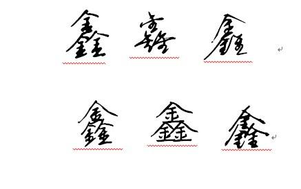 鑫字的行书写法图片