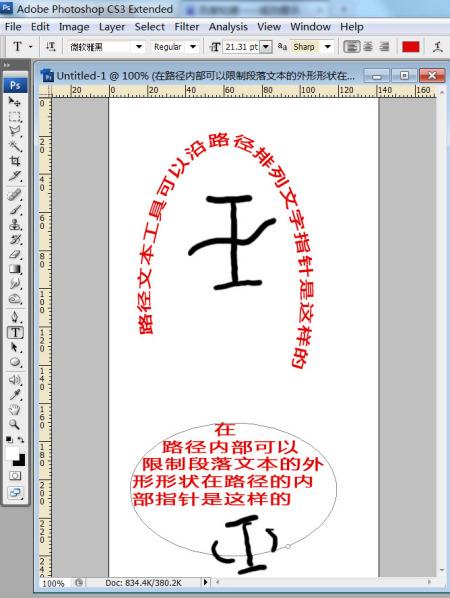 ps如何将图片形状形成文字?图片
