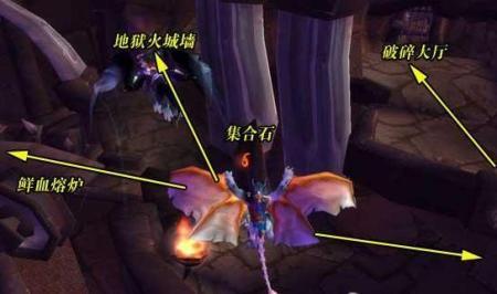 魔兽世界地狱火半岛的城墙和破碎大厅下面的有个副本