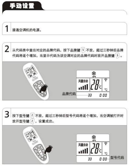 求视贝a8空调万能遥控器说明书,志高空调代码.图片