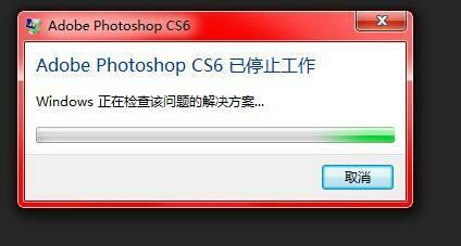 我的ps cs6怎么总是停止工作?我的电脑是win7 64位 版图片