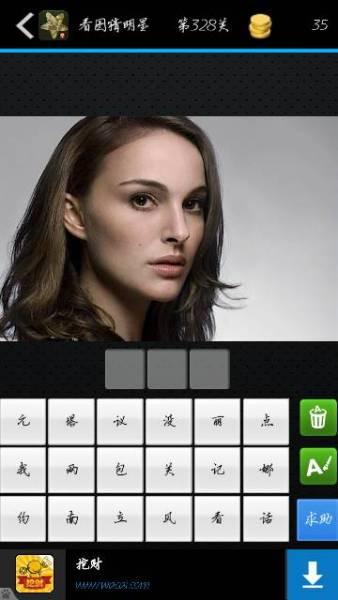这个美女是谁?3个字 百度知道