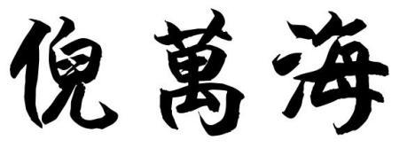 倪万海的繁体字图片