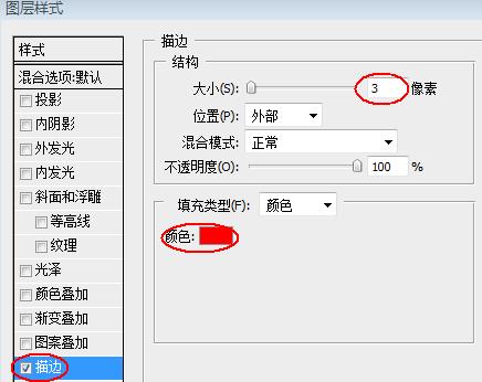 ok了评论2012120915:50游民68十五级在文字层添加描边效果
