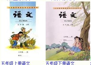 我想知道武汉五年级语文数学书的封面图片